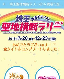 saitama_2016_2.jpg